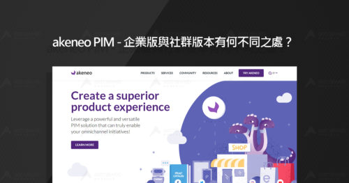 akeneo PIM 企業版和社群版差異