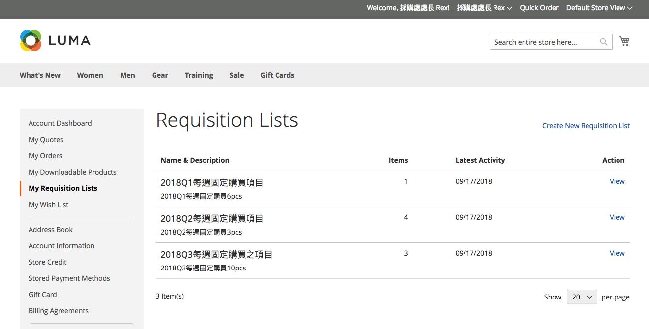 Magento 2 B2B常用購物清單功能 04