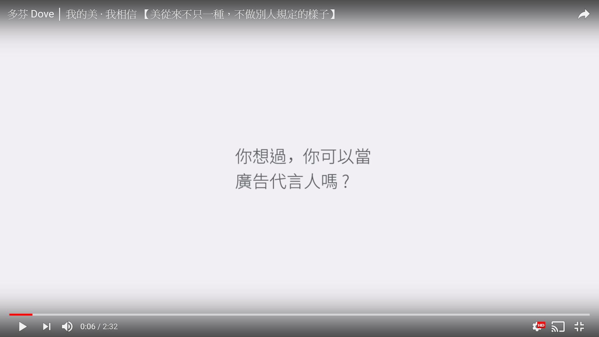 多芬 Dove │ 我的美 ‧ 我相信 」廣告案例分析 01
