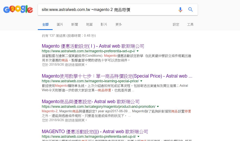 使用site指令檢查Google index狀況 03