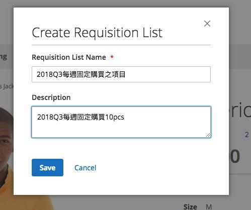 Magento 2 B2B常用購物清單功能 03