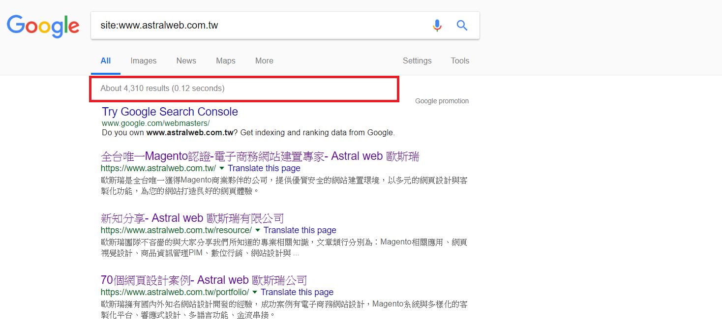 使用site 指令檢查Google index狀況 01