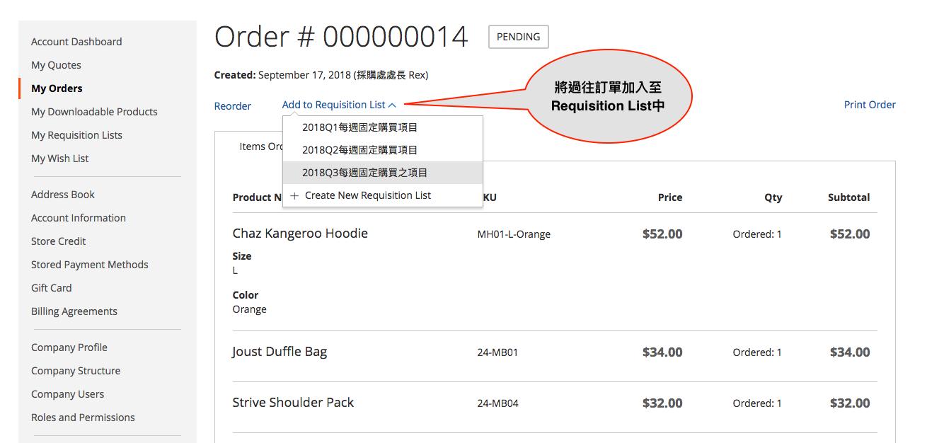 Magento 2 B2B常用購物清單功能 08