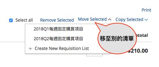 Magento 2 B2B常用購物清單功能 06