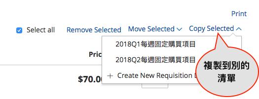 Magento 2 B2B常用購物清單功能 07