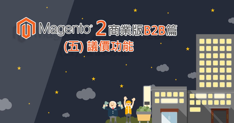 Magento 2 B2B 議價功能