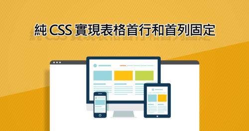 CSS表格首行和首列固定