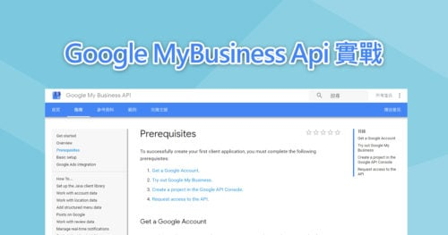 Google mybusiness api
