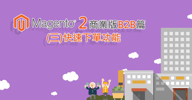 Magento 2 商業版B2B