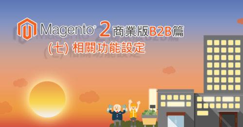 Magento 2 相關功能設定