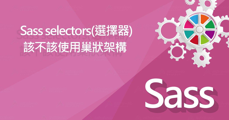 Sass selectors 選擇器
