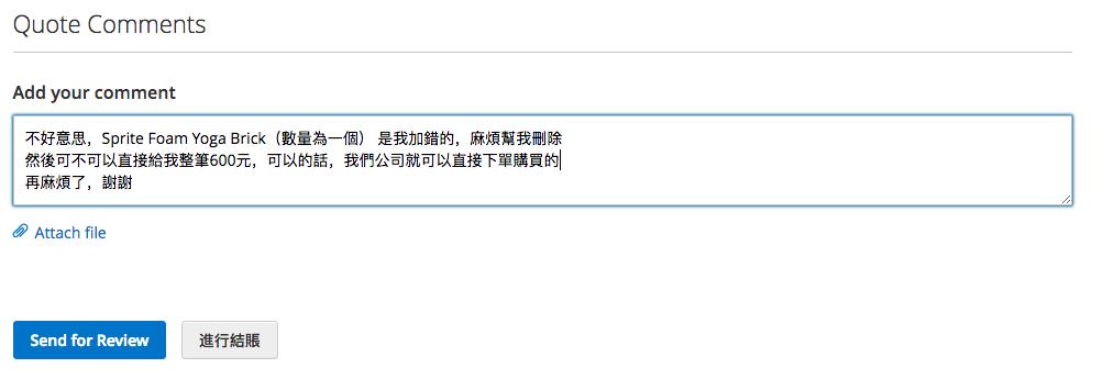 Magento 2 B2B議價功能