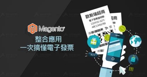 Magento電子發票應用