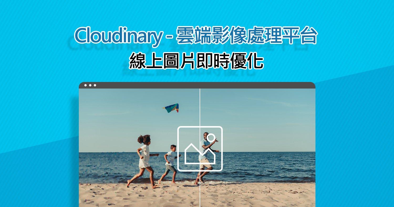 Cloudinary介紹